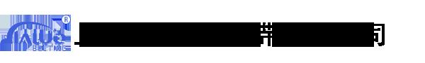 上海佳罗工业皮带有限公司